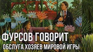 Андрей Фурсов. Новый верхний класс