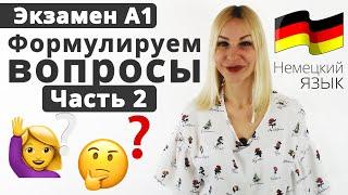 Формулируем вопросы - Экзамен А1 (часть 2) | Учим Немецкий язык