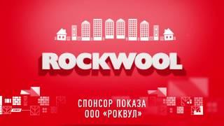 Тепло - и звукоизоляция Rockwool