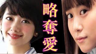 【裏芸能】坂口健太郎の熱愛彼女 高畑充希 と元カノ波留と緊迫鉢合わせ ...