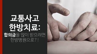교통사고 한방치료: 합의금을 많이 받으려면 한방병원으로…