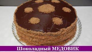 Шоколадный МЕДОВИК | Самый вкусный и простой рецепт МЕДОВИКА