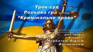 """Урок-суд Рольова гра на тему """"Кримінальне право"""""""