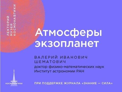 Шематович В. И.: Атмосферы экзопланет