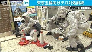駅で有毒液体まかれた想定 官民合同で対テロ訓練(19/12/02)
