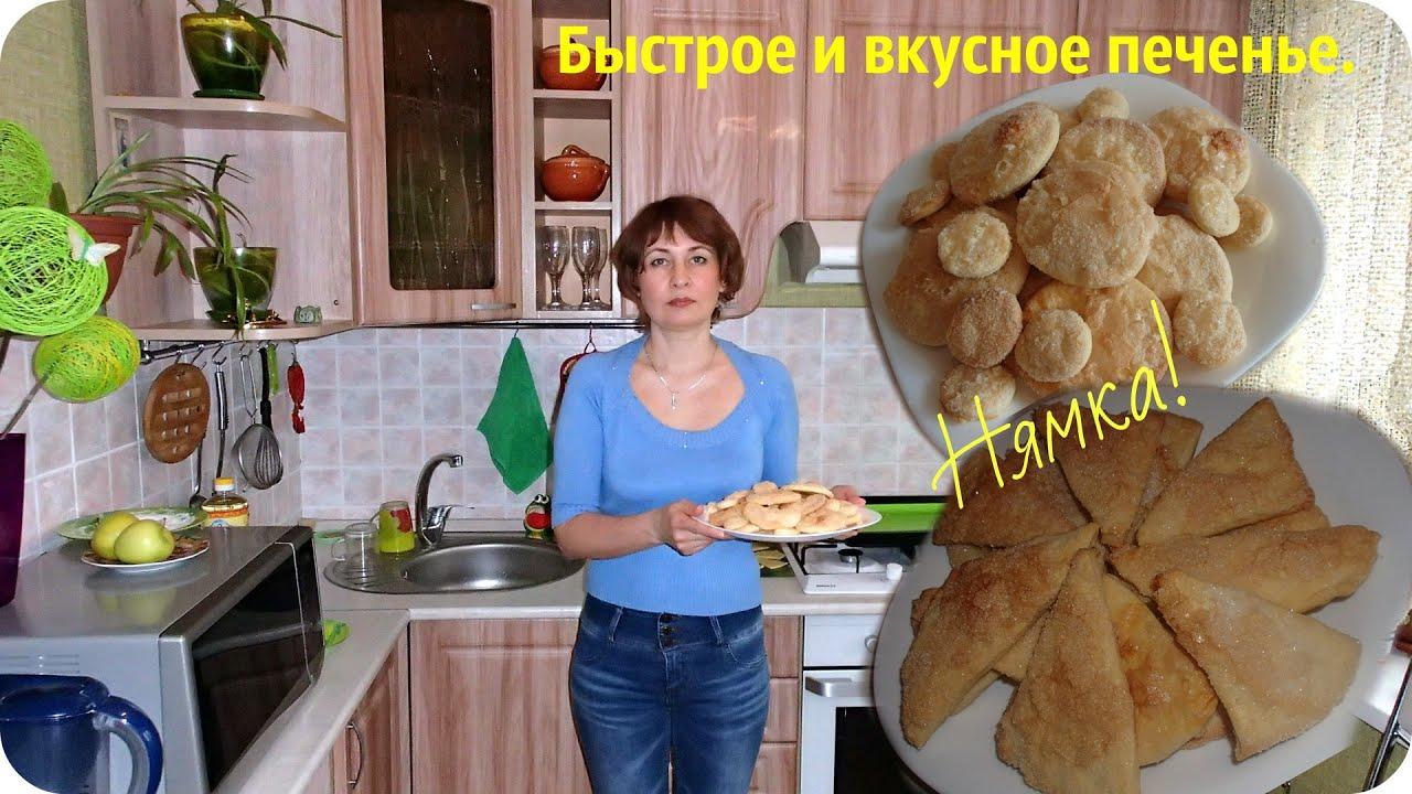 Вкусное печенье в духовке