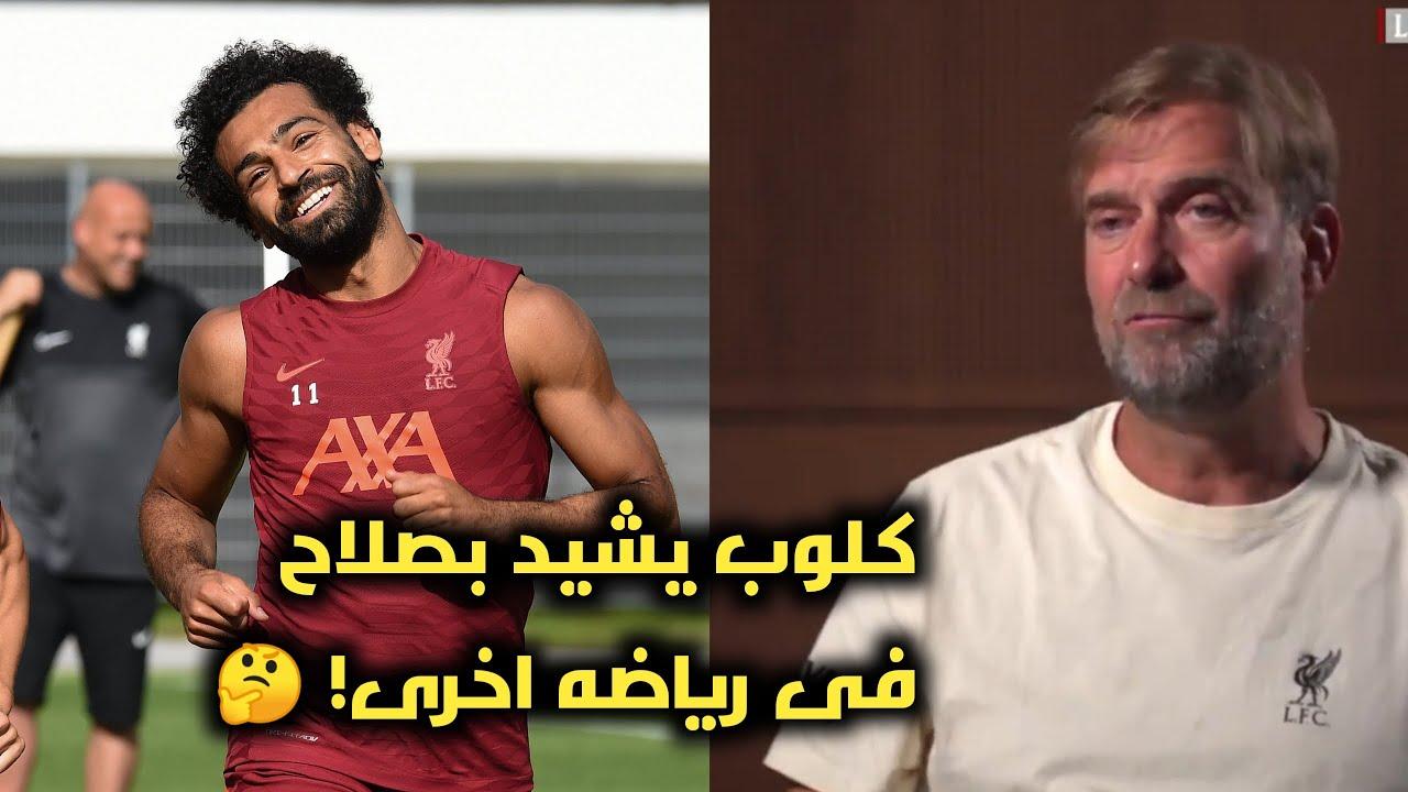 كلوب يتغزل فى محمد صلاح ويشيد به فى رياضه اخرى غير كرة القدم !🤔