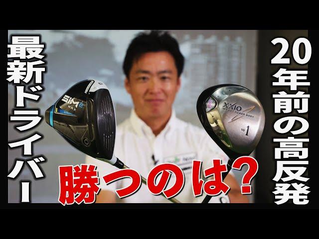 最新ドライバー「SIM2マックス」と2004年発売の高反発モデルの名器「3代目ゼクシオ」どちらが飛ぶ? 雑巾王子・武市悦宏が試打検証!
