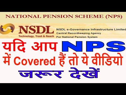Retirement Gratuity & Death Gratuity का फायदा मिलेगा _NPS Employees_New Pension Scheme