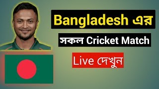 Download Video কিভাবে সরাসরি  মোবাইল দিয়ে ক্রিকেট খেলা দেখতে হয় - watch live cricket match in android mobile MP3 3GP MP4