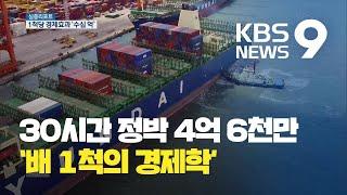 [심층리포트] 30시간 정박 4억 6천만…'배 1척의 경제학'