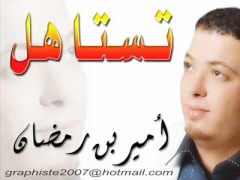 Facebook - Vidéos publiées par MezweD - Amir ben r...