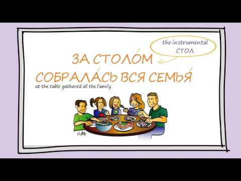 9. Instrumental case. Use 3. Russian grammar lessons.