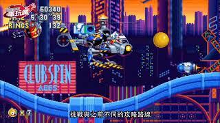 《SONIC MANIA PLUS》強化實體中文版 新角色「麥迪」與「雷」參戰 已上市遊戲介紹