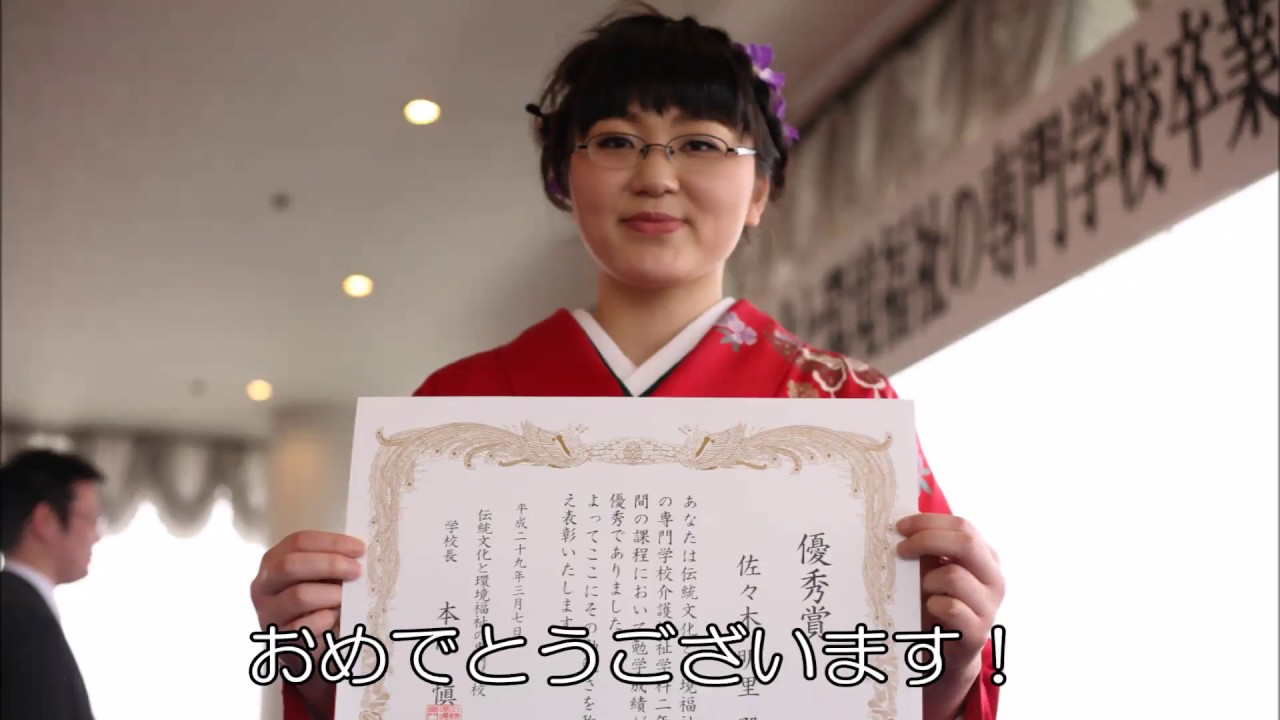 卒業式祝賀会】日本介護福祉士養成施設協会の会長賞を受賞! だから ...