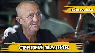 Сергей Малик - о рекордах в Бонневиле, волонтерстве и как стать чемпионом.