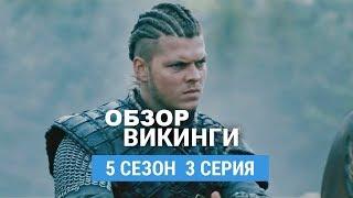 Викинги 5 сезон 3 серия. Обзор