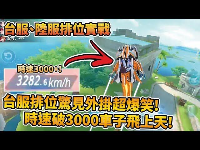【小草Yue】排位驚見神級外掛超爆笑!時速破3000人物飛上天!瘋狂雙煞彈射再破兩張記錄!【極速領域】