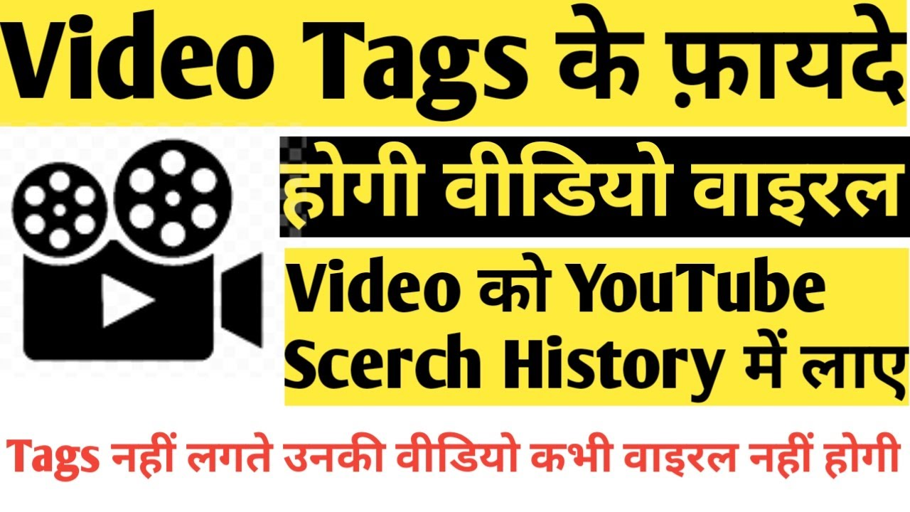 Tags kaise lagaye | tags for youtube videos 2020