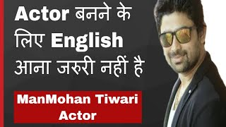 Is English Necessary to be an Actor????? | Manmohan Tiwari Interview | #FilmyFunday |Joinfilms