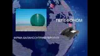 В Днепропетровске на месте разбитого Шара поставят новый металлический(Подробности читайте тут: http://vovremya.dp.ua/ Несколько ударов кувалдой и от Шара Желаний остались одни осколки...., 2014-02-24T15:30:30.000Z)