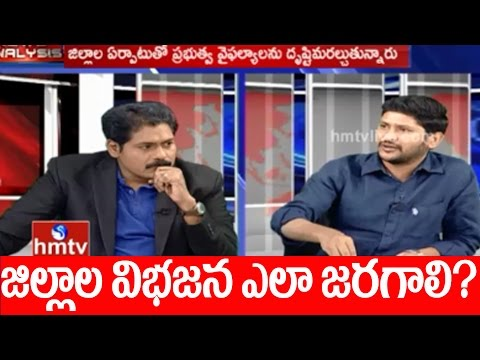 G.V.Reddy explains how Telangana Districts formation should be done