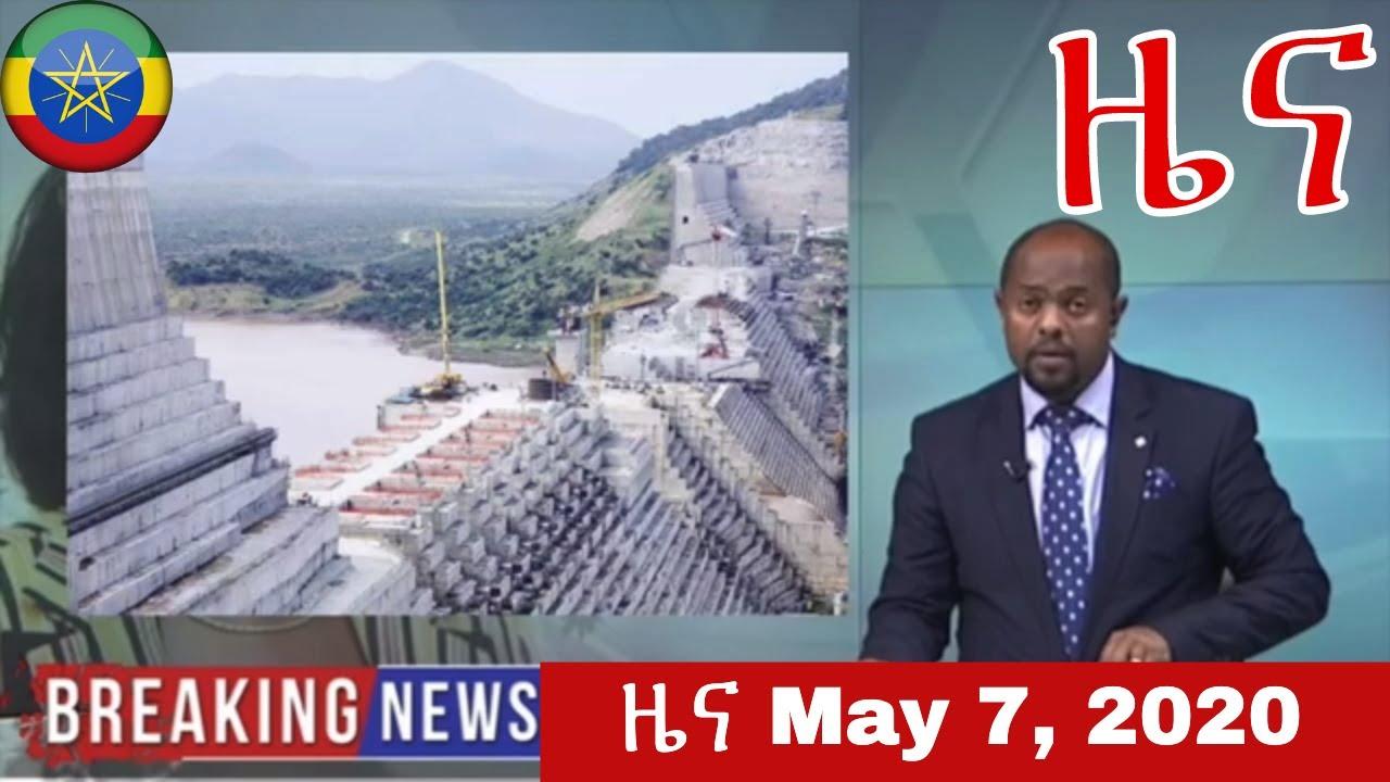 Breaking: Daily Ethiopian news ዜና ( 6 May 7, 2020)  DW Amharic/ Pm Abiy Ahmed / Ethiopia ሰበር መረጃ