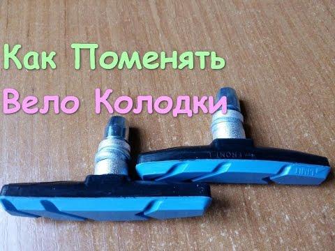 Установка и замена тормозных колодок на велосипед