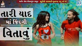 Tari Yaad Ma Jindagi Vitavu Sad Song | New Gujarati Song 2018 | Jignesh Prajapati | Full HD VIDEO