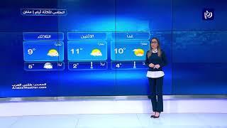 النشرة الجوية الأردنية من رؤيا 28-12-2019 | Jordan Weather