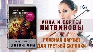 «Главная партия для третьей скрипки» — захватывающий авантюрный роман Анны и Сергея Литвиновых