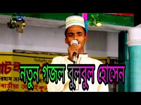 নতুন গজল বুলবুল হোসেন 2019