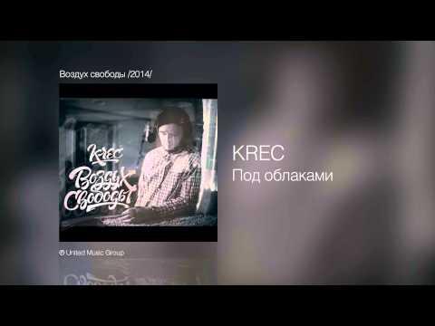Клип Krec - Под облаками
