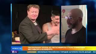 Театральная группа из Лесосибирска стала открытием фестиваля в Петербурге