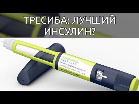 Преимущества при переходе на инсулин Тресиба для диабетиков независимо от уровня сахара в крови