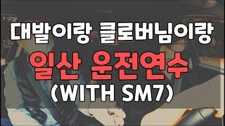 서울운전연수 고양도로연수 초보여성운전 일산 초보운전연수