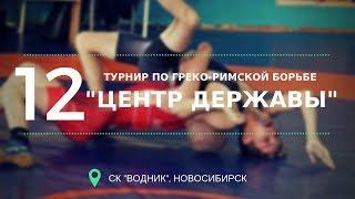 ХII традиционный городской турнир «Центр Державы»