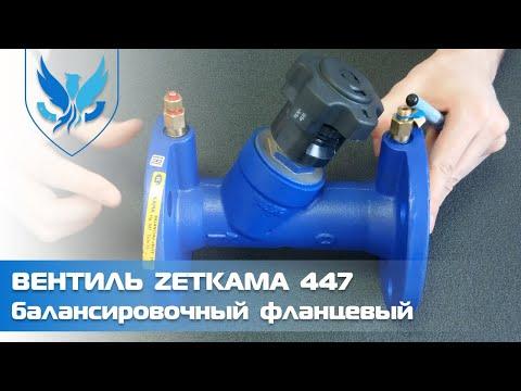 ⛲️🔶 Балансировочный клапан Zetkama 447 🎥 видео обзор на клапан балансировочный фланцевый ручной