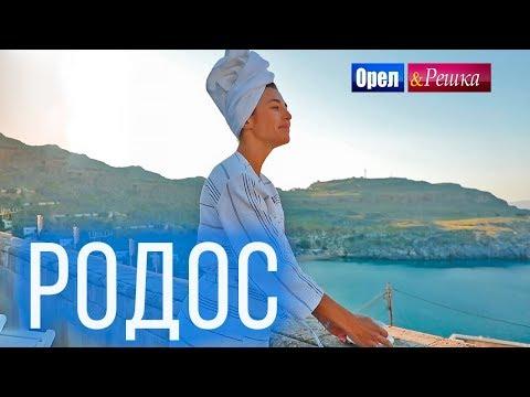 Орел и решка. Морской сезон 3 | РОДОС