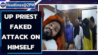 UP priest faked attack on himself: Conspiracy by a temple priest in UP's Gonda|Oneindia News