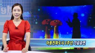 강북구, 아동친화도시 …