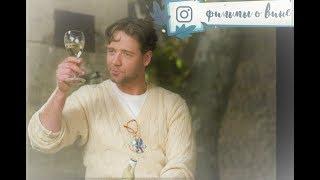 лучшие фильмы для праздника молодого вина Божеле-нуво