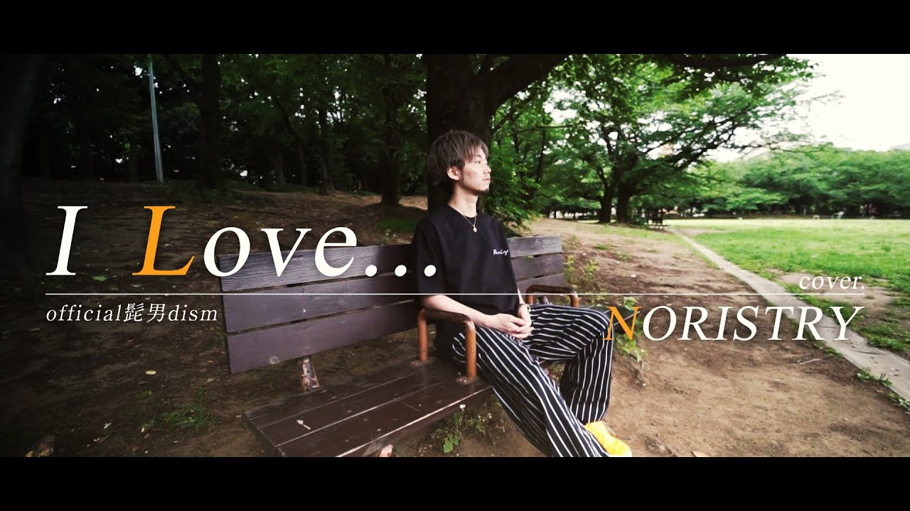 I LOVE... - Official髭男dism / covered by NORISTRY