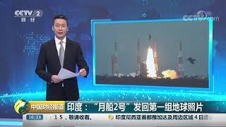 """[中国财经报道]印度:""""月船2号""""发回第一组地球照片  CCTV财经"""