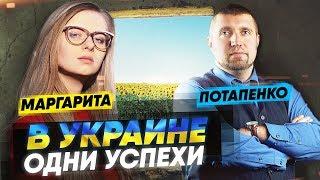 Потапенко и Маргарита - за кого голосовать и какой бизнес открывать в Украине. Новости экономики.