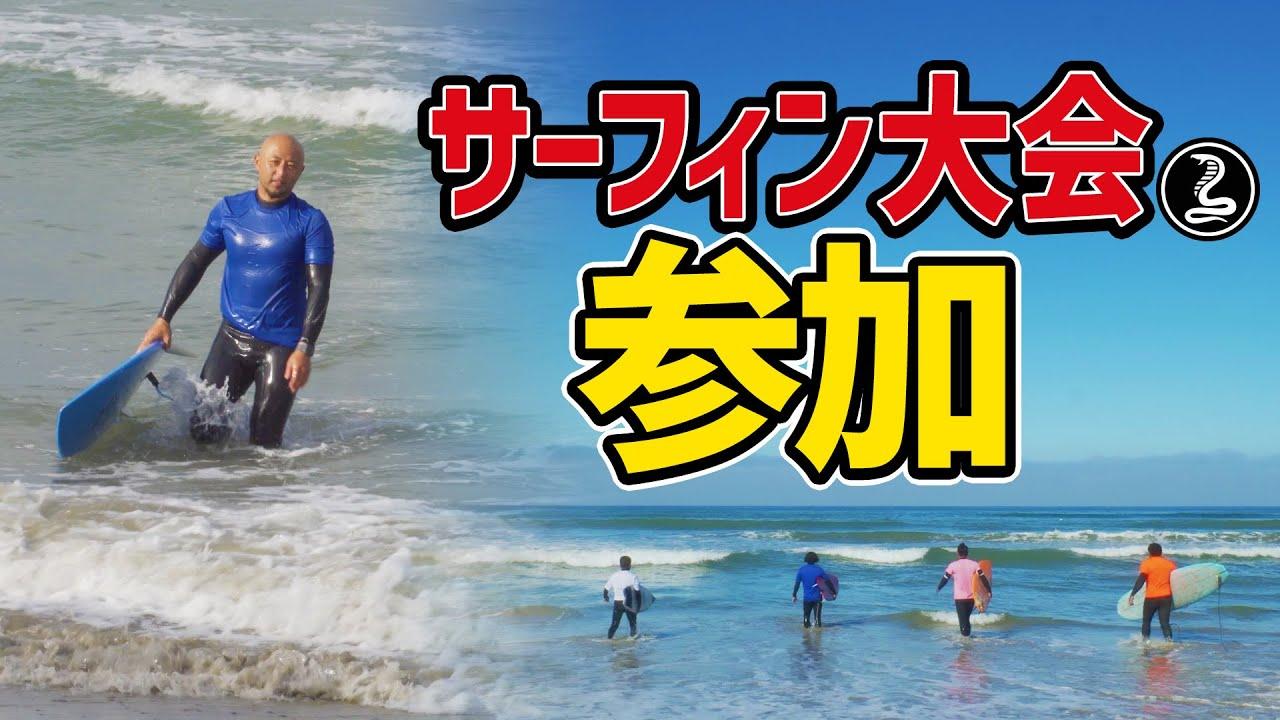 友達が開催したサーフィン大会に行ったらガチすぎた!未来のサーファー、子供たちにできることとは?