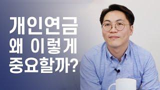 개인연금, 왜 이리 중요할까? + 온갖 투자 이야기 with 김성일 작가님