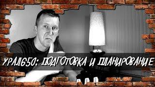 Проект GORETZ : Урал 650. Эпизод 4. Электроника - подготовка и планирование.