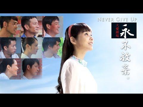 [永不放棄] - 第01集 / Never Give up