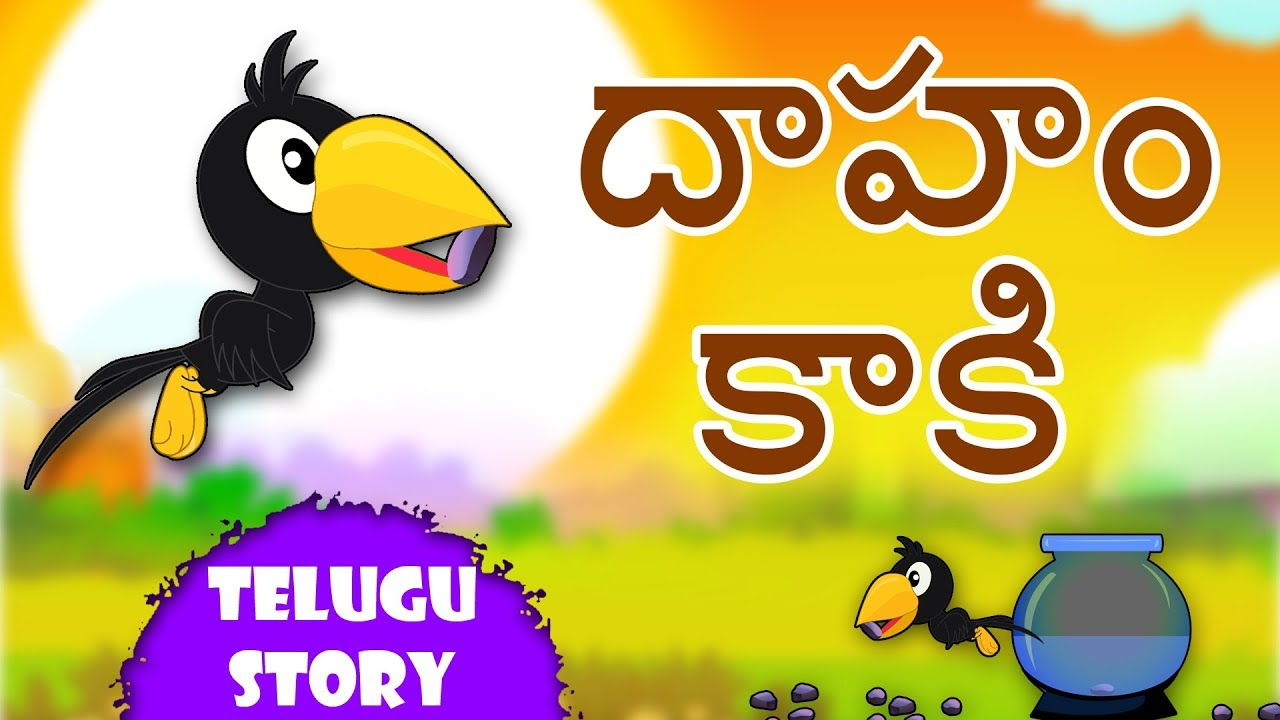 Kids Animated Stories The Thirsty Crow Telugu Stories Moral Stories In Telugu For Children Youtube
